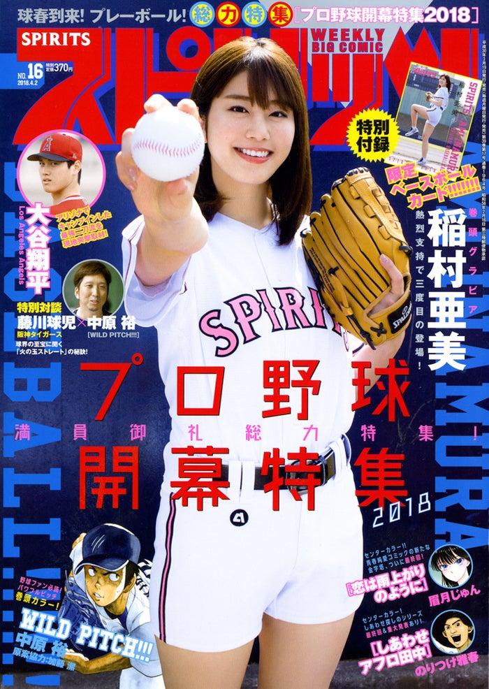 週刊ビッグコミックスピリッツ16号 表紙:稲村亜美(C)小学館・週刊ビッグコミックスピリッツ