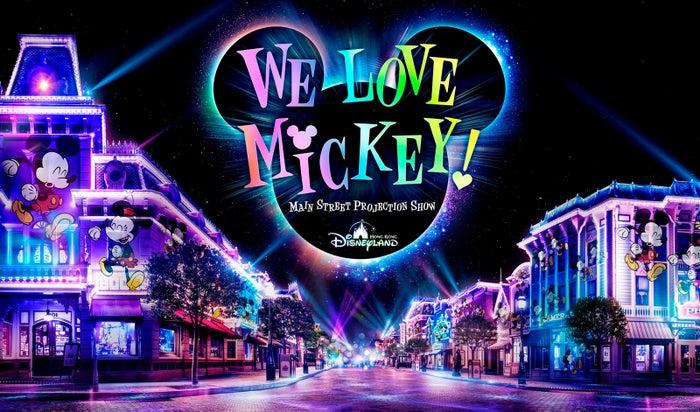 「We Love ミッキー!」(C)Disney