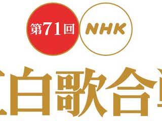 「第71回 NHK紅白歌合戦」視聴率を発表