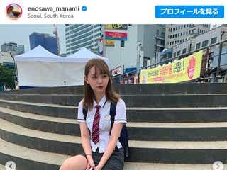 江野沢愛美、韓国制服コスプレに絶賛の声 親友・三吉彩花も反応