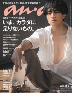 "Sexy Zone中島健人、ずぶ濡れで""セクシー""を体現「anan」初ソロ表紙"