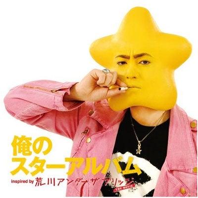 """山田孝之出演映画「荒川アンダー ザ ブリッジ」公開記念として、同作にて山田演じるキャラクター""""星""""がジャケット写真となった、ROCKコンピレーションアルバム「俺のスターアルバム」が2012年2月1日(水)に発売される。"""