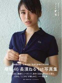 長濱ねる1st写真集『ここから』表紙(講談社・12月19日発売)/撮影:細居幸次郎