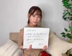 鈴木絢音(提供写真)
