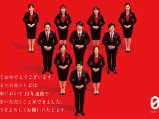 """日本テレビ、10年連続で年間個人視聴率""""三冠王"""""""