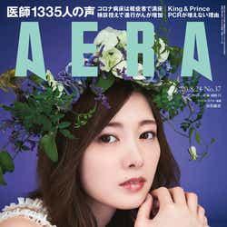 「AERA」2020年8月24日号/表紙:白石麻衣(画像提供:朝日新聞出版)