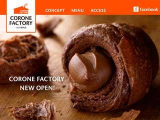 コールド・ストーンの新業態、「コロネ ファクトリー」が大宮駅にオープン
