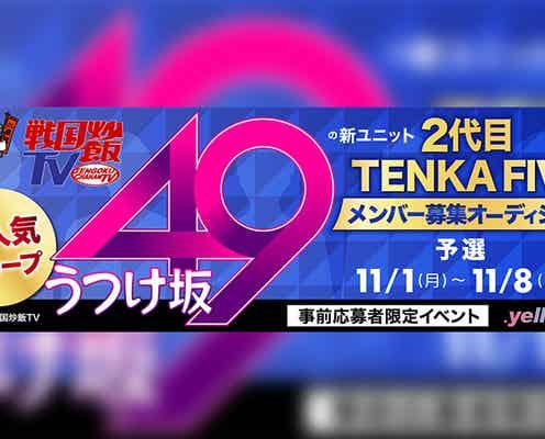 うつけ坂49の新ユニット「2代⽬TENKAFIVE」オーディション、参加者のPR動画公開