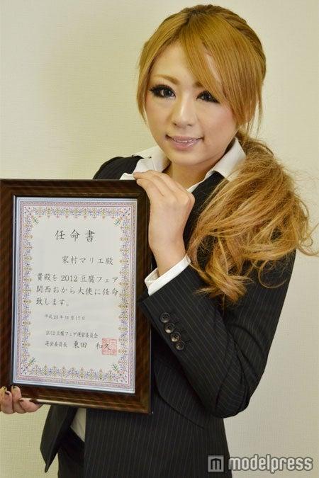 「2012豆腐フェア関西おから大使」に任命された家村マリエ