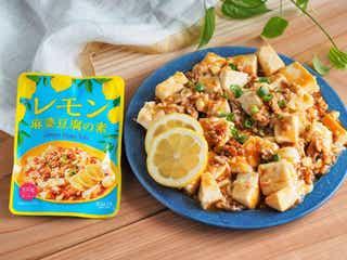 この夏おすすめしたい、カルディ「レモン麻婆豆腐」|想像の斜め上を行く美味しさに感動間違いなし!