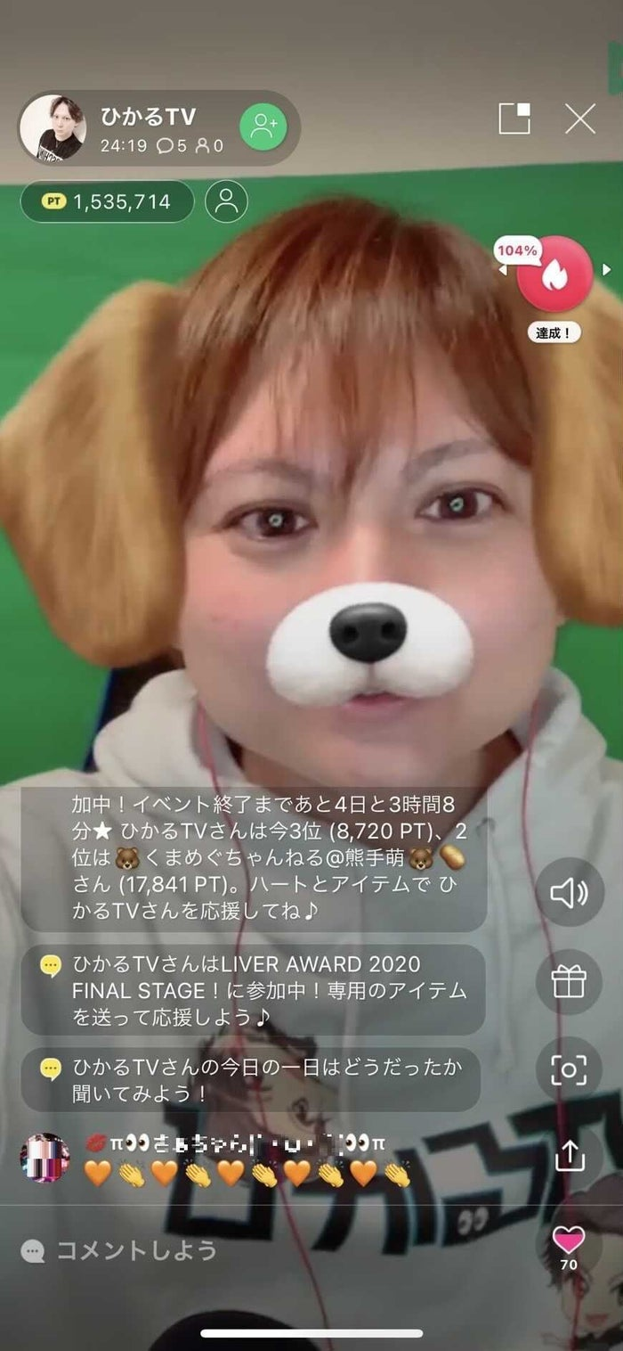 ひかるTV