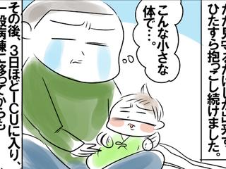 赤ちゃんの四男がRSウイルスに! 泣きそうになりながら通ったICU