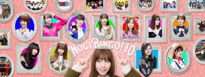 「NOGIBINGO!10」(C)「NOGIBINGO!10」製作委員会