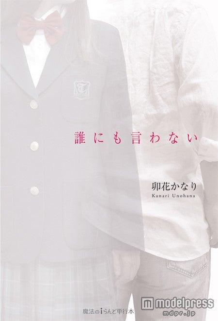 『誰にも言わない』(卯花かなり/2015年7月25日発売、KADOKAWA)