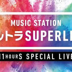 モデルプレス - 三代目JSB・乃木坂46・欅坂46ら「Mステ」ウルトラSUPER LIVE、第1弾出演アーティスト発表