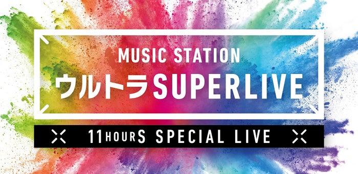 """「ミュージックステーション """"ウルトラSUPER LIVE""""」(C)テレビ朝日"""