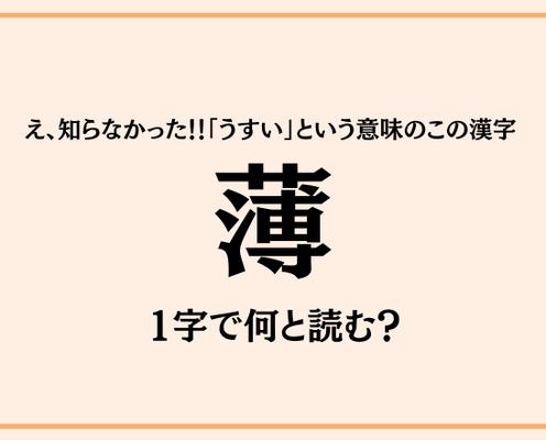 え、知らなかった!!「うすい」という意味のこの漢字【薄】1字で何と読む?