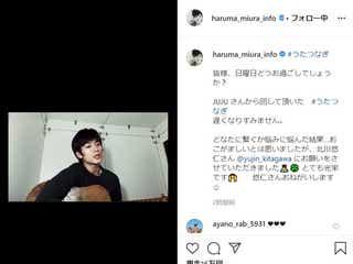 三浦春馬、ギター弾き語りでゆずカバー #うたつなぎに反響