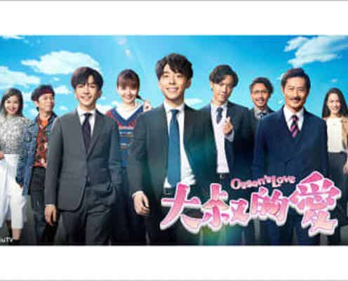 香港版「おっさんずラブ」の「大叔的愛」が一挙放送