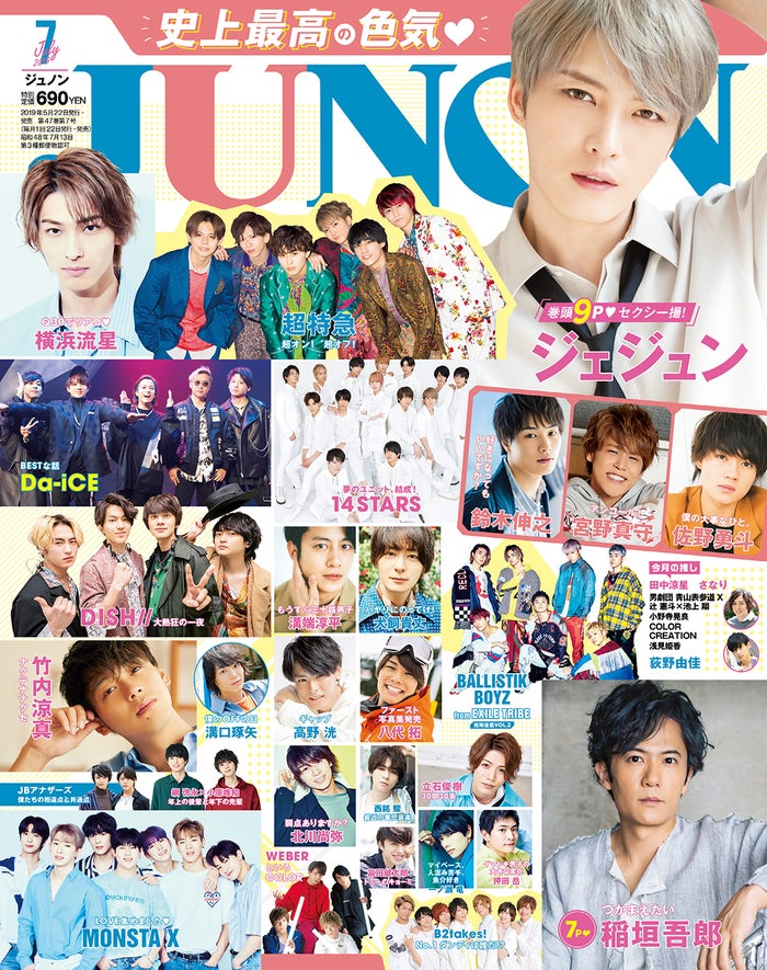 雑誌「JUNON」7月号(5月22日発売)(画像提供:主婦と生活社)