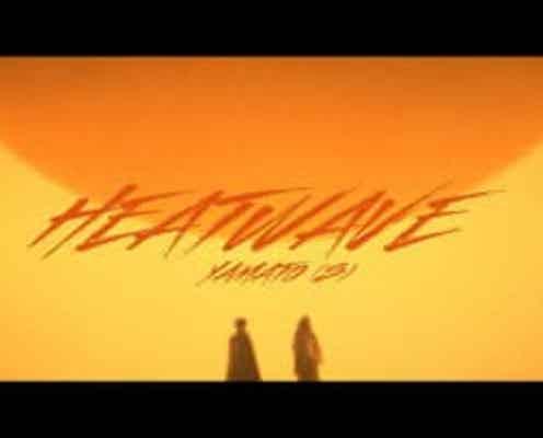 Yamato(.S)、新曲「Heatwave」のMV公開