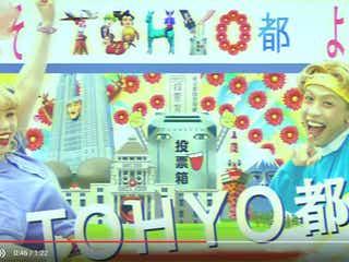 ぺこ&りゅうちぇる出演、東京都「18歳選挙権」動画が強烈すぎると話題