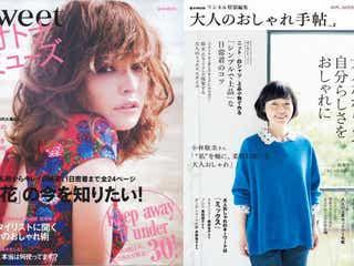 宝島社から2誌同時創刊 「sweet」「リンネル」の姉誌が月刊化
