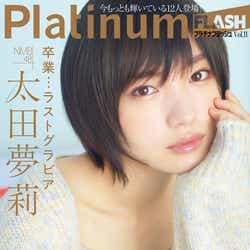 「Platinum FLASH」vol.11(11月21日発売、光文社)裏表紙:太田夢莉(C)田川雄一、光文社