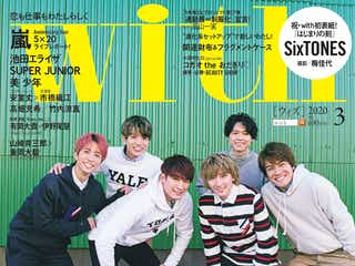 SixTONES「with」表紙初登場 レアな表情を披露