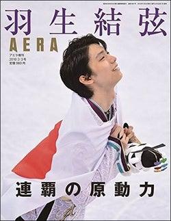 「AERA 2018年 2月19日増大号」(提供画像)