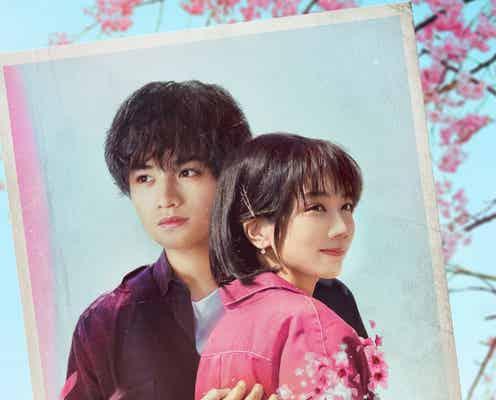 Sexy Zone中島健人&松本穂香のキスシーンも「桜のような僕の恋人」ティーザー予告&アート解禁