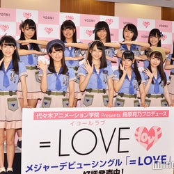 指原莉乃プロデュースアイドル「=LOVE」、ブログを開設 歓喜の声続々