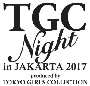 「TGC Night in JAKARTA 2017 produced by TOKYO GIRLS COLLECTION」の開催決定