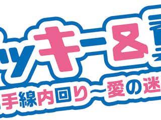タキツバ、新曲「山手線内回り ~愛の迷路~」のミュージックビデオが解禁!鉄道オタクのお笑い芸人・中川礼二も参加