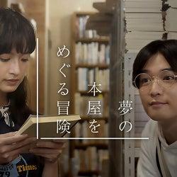 門脇麦、千葉雄大(C)NHK