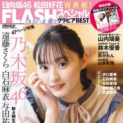「FLASHスペシャル2020年早春号」(3月23日発売)表紙:遠藤さくら(C)矢西誠二、光文社