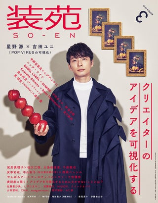 星野源、創刊83年「装苑」初の男性単独表紙に抜てき