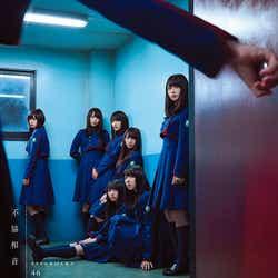 欅坂46 4thシングル『不協和音』(2017年4月5日発売)<Type-B> (画像提供:ソニー・ミュージックレーベルズ)