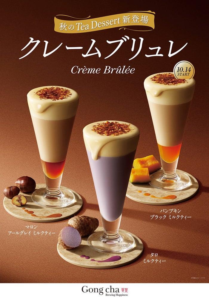 "Gong cha Tea Dessert ""クレームブリュレ""/画像提供:ゴンチャ ジャパン"
