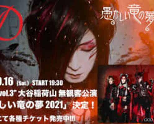 D、無観客公演第三弾『愚かしい竜の夢 2021』の視聴チケットを発売中!