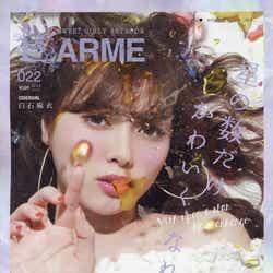 「LARME」022(徳間書店、2016年5月17日発売)表紙:白石麻衣