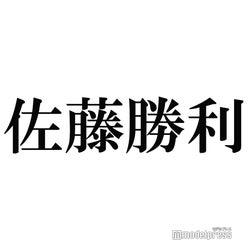 Sexy Zone佐藤勝利、松島聡&マリウス葉の独特なクセ明かす「関節が人より4個くらい多い」「軽く溺れてる」