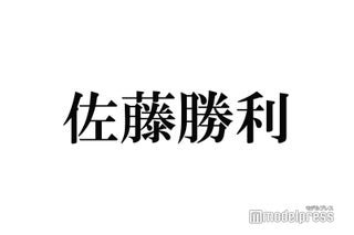 Sexy Zone佐藤勝利、休養中の松島聡に「頑張ってと言うのは今は違う」 生放送番組でコメント