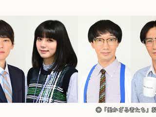 古川雄輝、エース記者役で濱田岳の同僚に!『働かざる者たち』