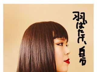 """ブルゾンちえみの映画レビューが話題""""再現ポスター""""にも注目集まる"""