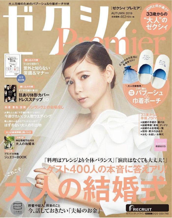 「ゼクシィ Premier」AUTUMN2019(8月23日発売))表紙:中川翔子 (提供写真)