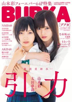 「BUBKA11月号」(2018年9月29日発売、白夜書房)表紙:太田夢莉&山本彩/提供画像