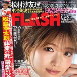 「FLASH」10月1日発売号表紙(C)光文社/週刊FLASH