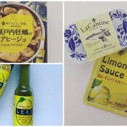 【カルディ】SNSで話題の塩レモン!マツコ絶賛のおうちパスタ&調味料