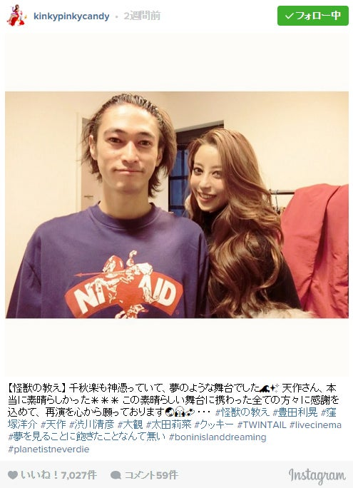 近々の結婚を報告した窪塚洋介とPINKY/PINKY Instagramより【モデルプレス】